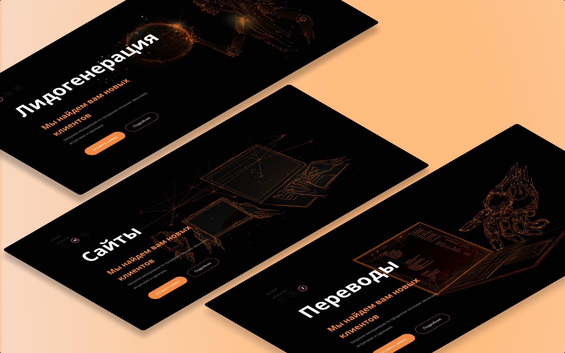 Разработка сайта и Landing page